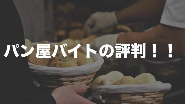 パン屋 バイト 評判