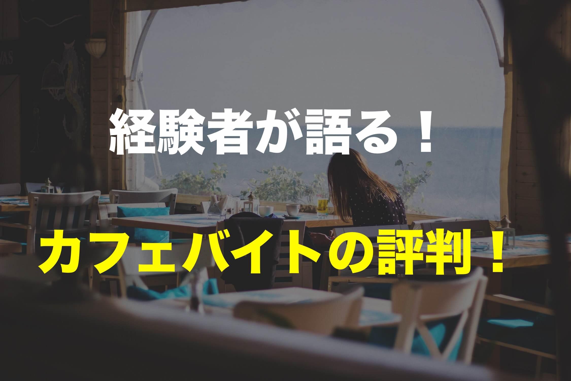カフェ バイト 評判