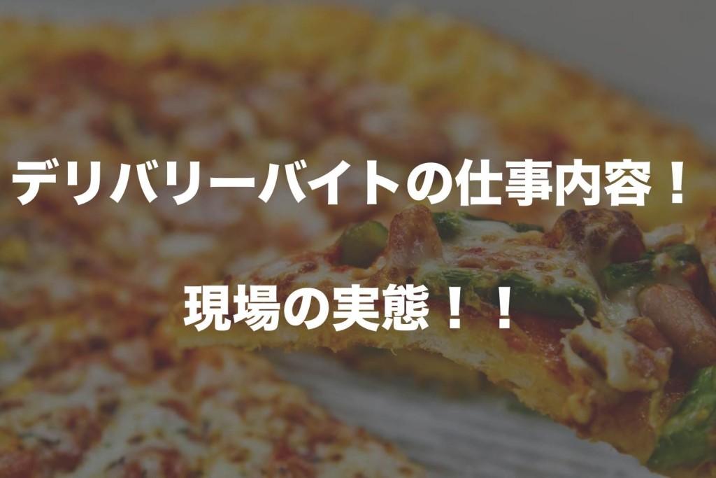 ピザ屋 デリバリー バイト