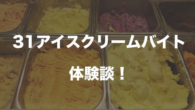 31アイスクリーム バイト 体験談