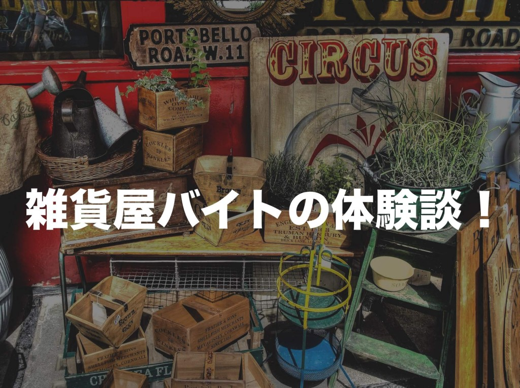 雑貨屋 バイト