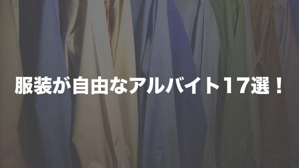 服装 自由 アルバイト