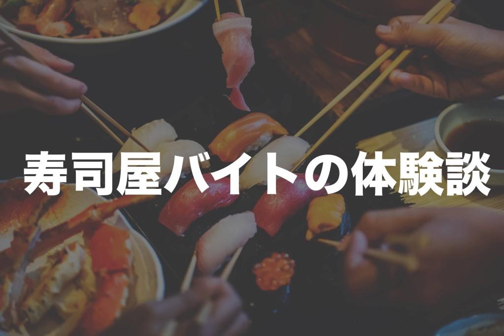 寿司屋 バイト デリバリー