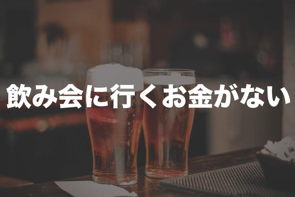 飲み会 お金 大学生