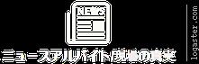 ニュースアルバイト/現場の真実