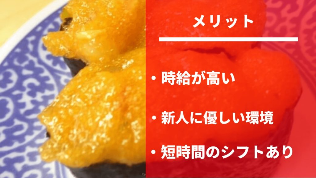 バイト 口コミ 寿司 くら くら寿司のバイトの評判 良い口コミ悪い口コミまとめ!