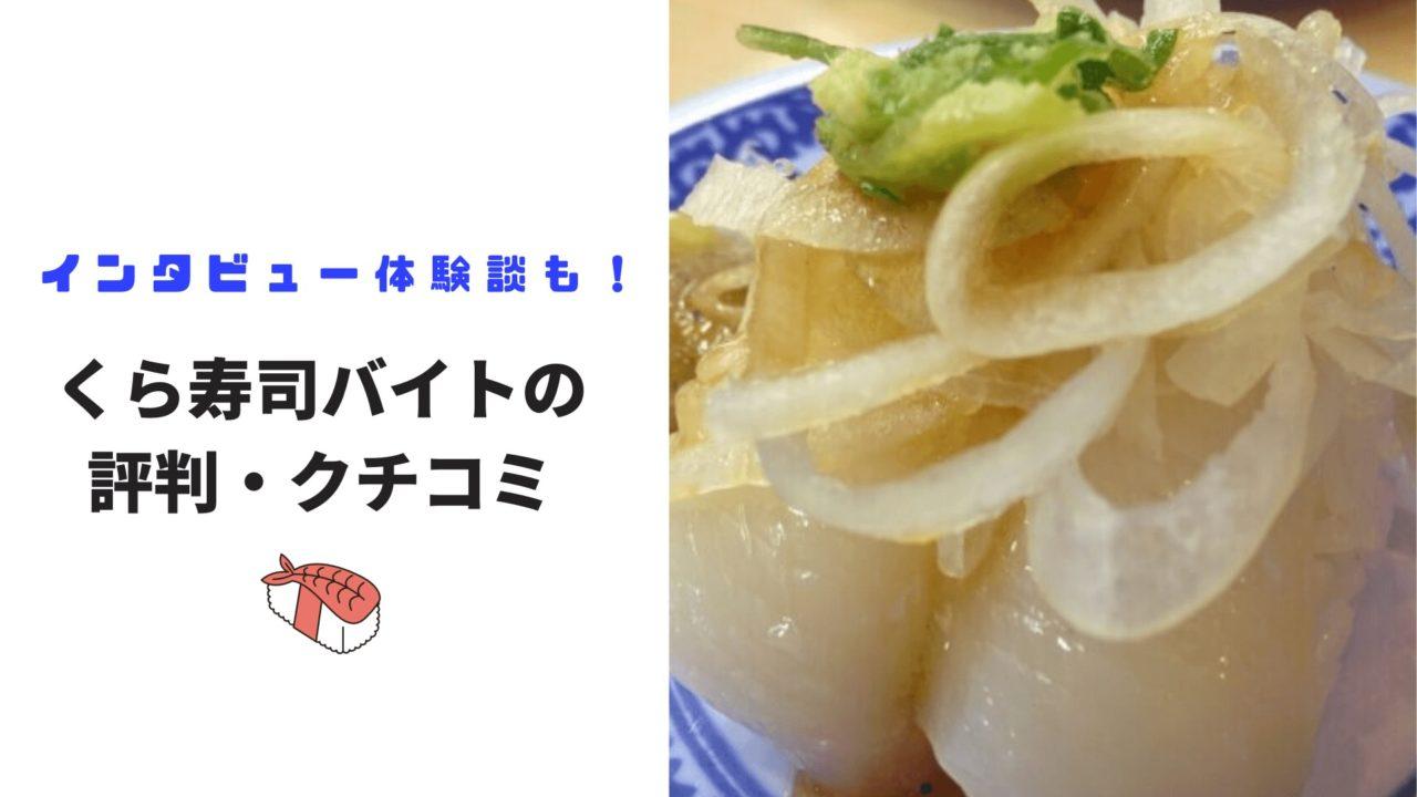 バイト 口コミ 寿司 くら くら寿司のアルバイトの口コミ・評判  