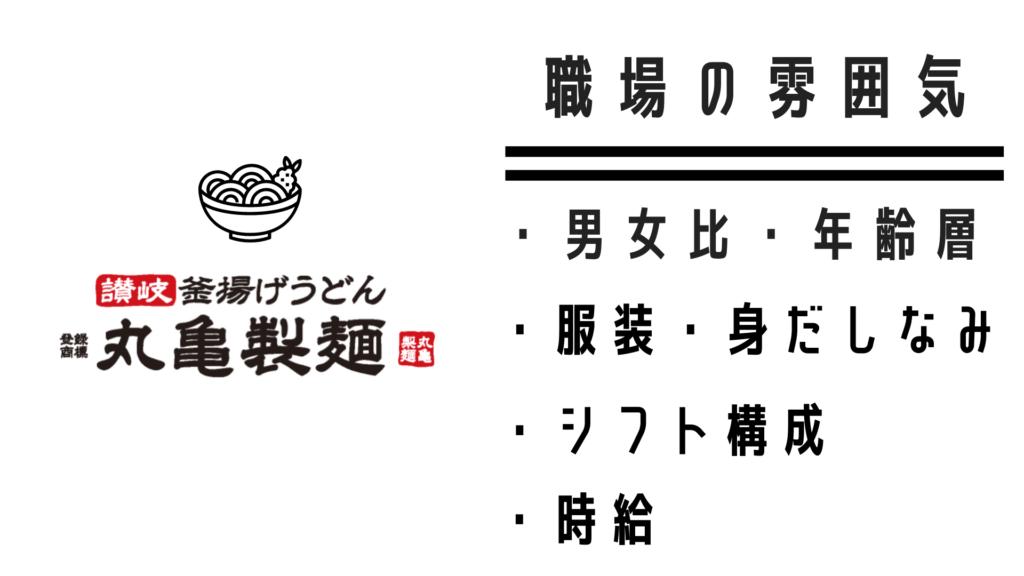 丸亀製麺 バイト きつい